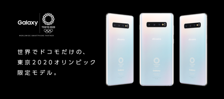 Galaxy S10 Olympic Games Edition